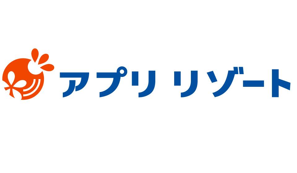 リゾートバイト求人サイトアプリリゾート、相馬理さんコラボ記念で撮影時のサイン入りオフショットのプレゼントキャンペーン