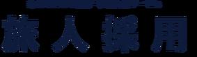 2019年12月6日 帰国便利帳に、弊社の旅人人材に特化した事業「旅人採用」が掲載されました。