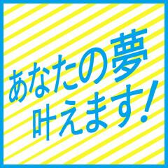 第5回★あなたの夢ダイブが叶えますキャンペーン★を開催!